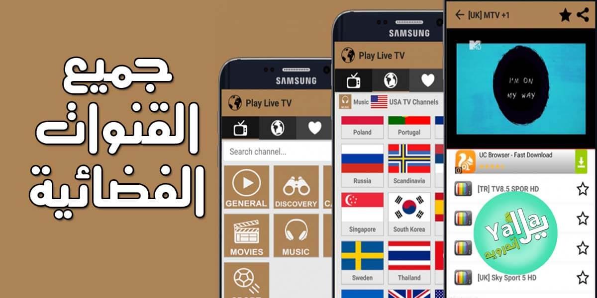 تطبيق Play Live TV