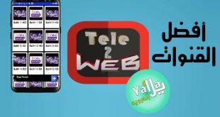 تطبيق Tele2Web TV للاندرويد