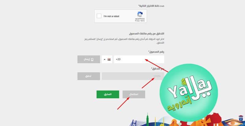 خطوات حجز بطاقة مشجع امم افريقيا 2019