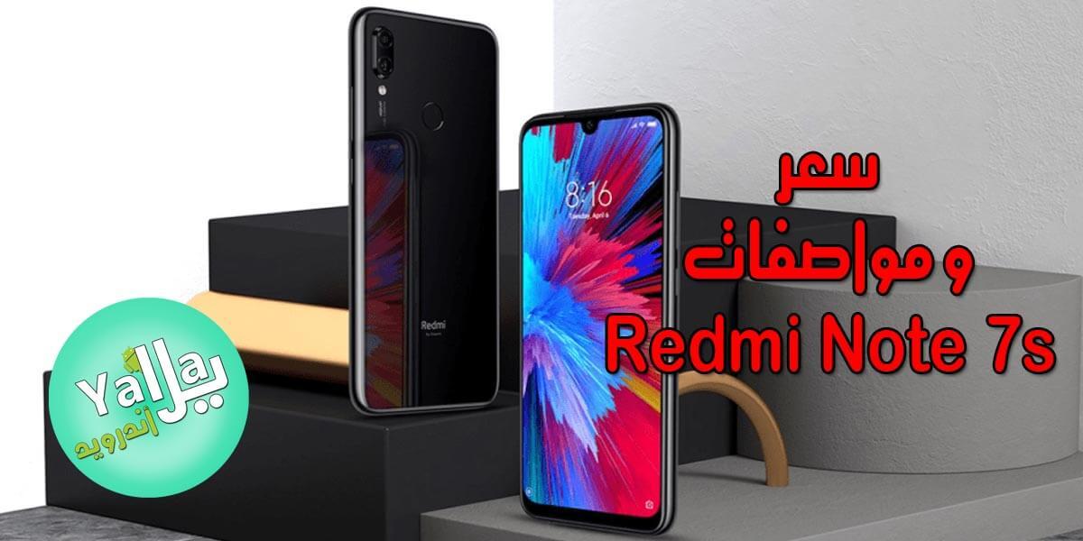 سعر و مواصفات هاتف Redmi Note 7s الجديد