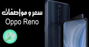 سعر و مواصفات Oppo Reno