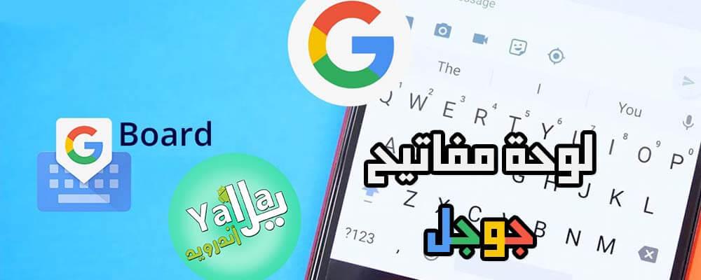 لوحة مفاتيح جوجل