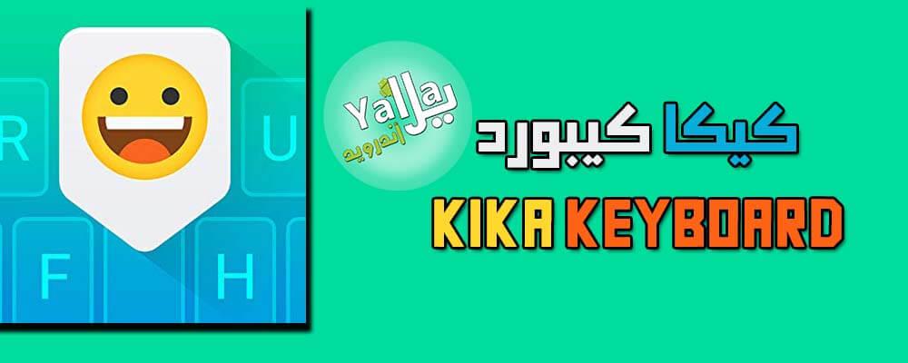 لوحة مفاتيح kika