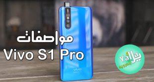مواصفات هاتف Vivo S1 Pro
