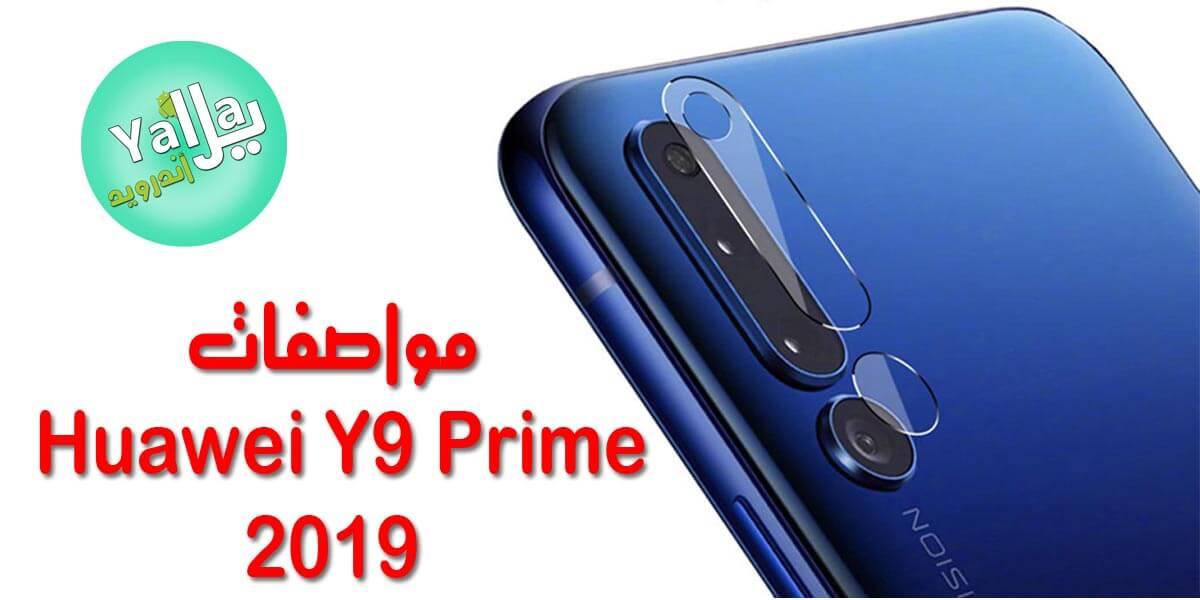 مواصفات Huawei Y9 Prime 2019