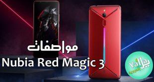 مواصفات Nubia Red Magic 3