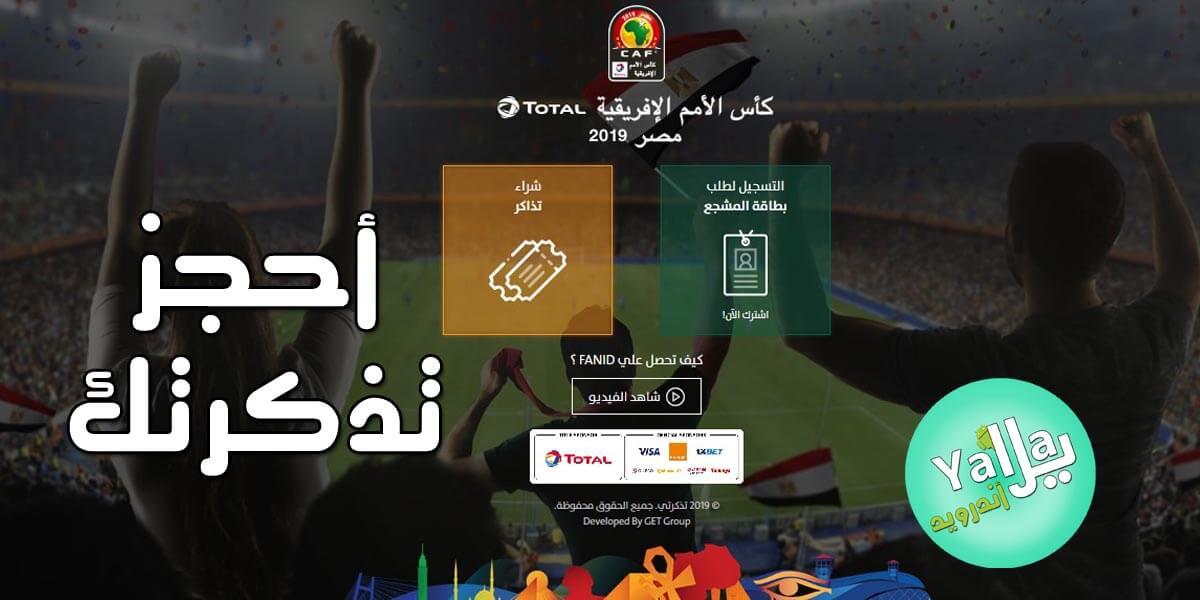 موقع تذكرتى Tazkarti موقع حجز تذاكر أمم افريقيا 2019