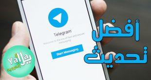 أرشفة الدردشات بتطبيق تليجرام