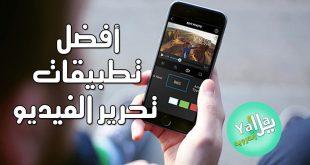 أفضل تطبيقات تحرير الفيديو