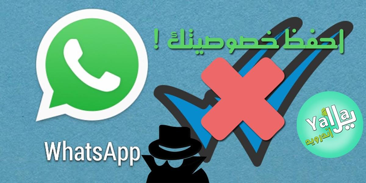 إلغاء علامة قراءة الرسائل في Whatsapp
