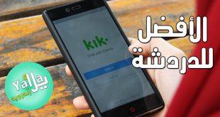 تحميل تطبيق كيك Kik Messenger