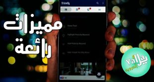 تحميل friendly for facebook