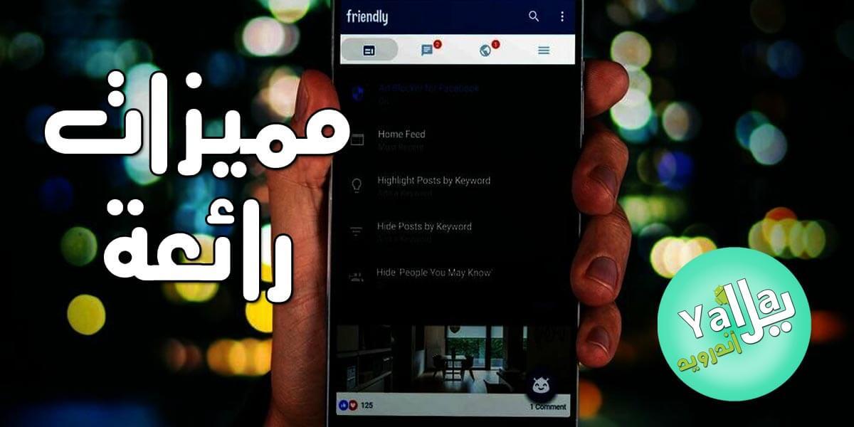 تحميل friendly for facebook