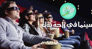 تطبيقات لمشاهدة الأفلام مجاناً