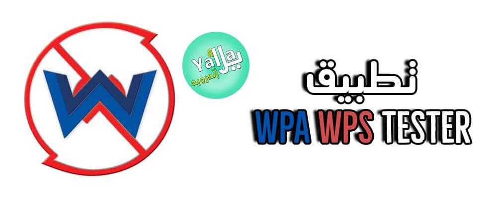 تطبيق اختراق شبكات الواي فاي wpa wpa2