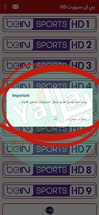 تطبيق الاسطورة TV للاندرويد