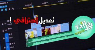 تطبيق تعديل الفيديو