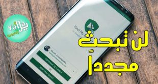 تطبيق Google Find My Device
