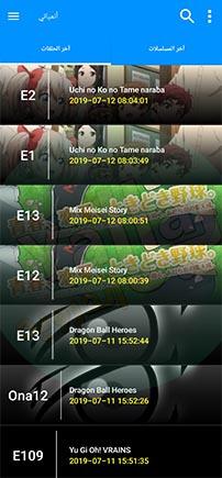تطبيق My Animes Plus للاندرويد