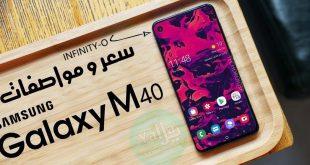 سعر و مواصفات Galaxy M40