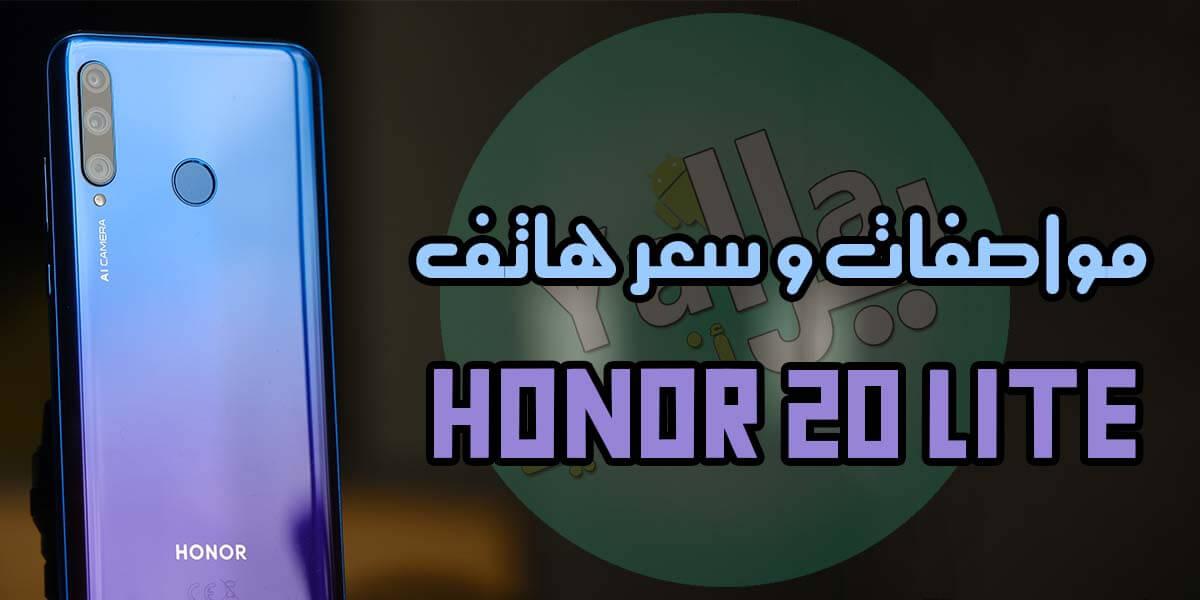 مواصفات Honor 20 Lite