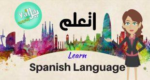 أفضل تطبيقات تعلم اللغة الإسبانية