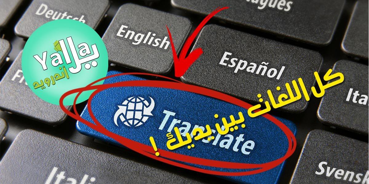 أفضل مواقع ترجمة