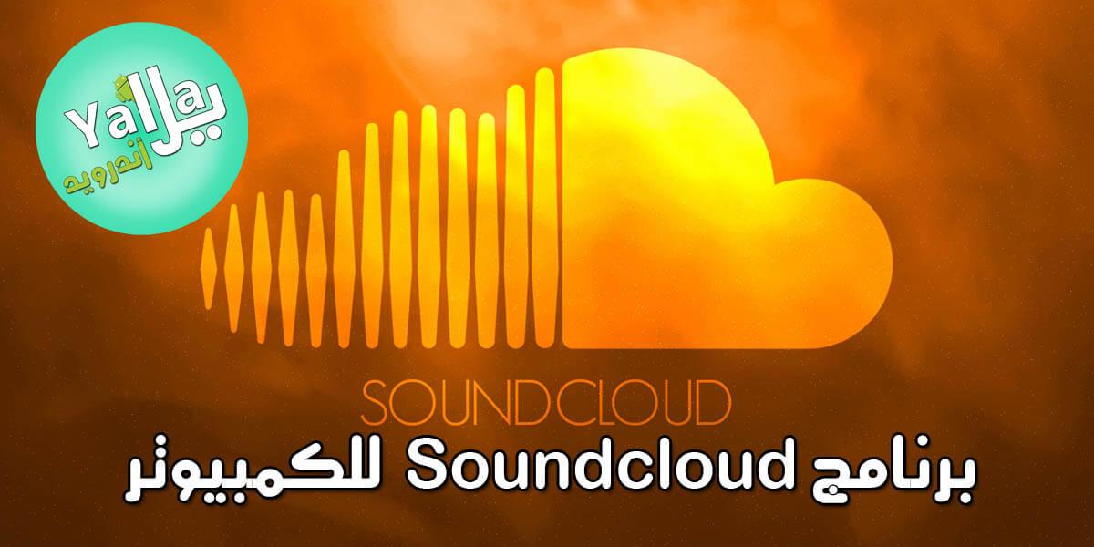 تحميل برنامج Soundcloud للكمبيوتر