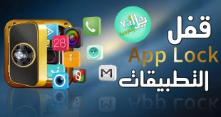 تحميل قفل التطبيقات App Lock