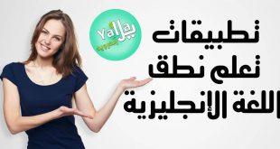 تطبيقات تعلم نطق اللغة الإنجليزية