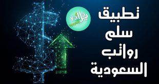 تطبيق سلم رواتب السعودية
