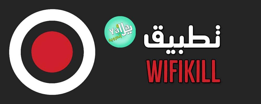 تطبيق WifiKill اختراق الواي فاي