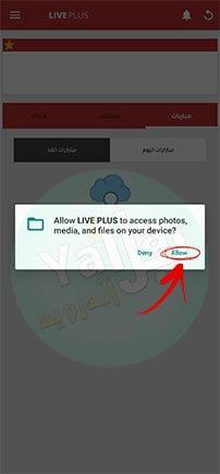 تطبيق live plus apk