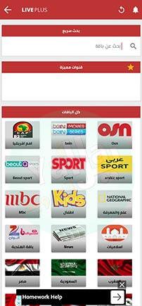 تطبيق live plus tv