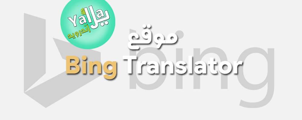 مواقع ترجمة النصوص