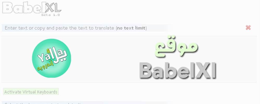 مواقع ترجمة غير جوجل