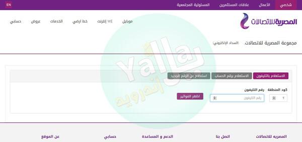 Online 140 لسداد الفاتورة