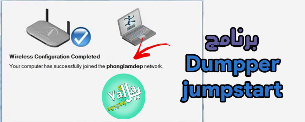 اختراق الواي فاي للكمبيوتر dumpper