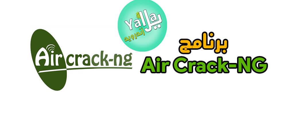 باسودر الوايفاي aircrack ng