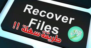 برامج استعادة الملفات المحذوفة