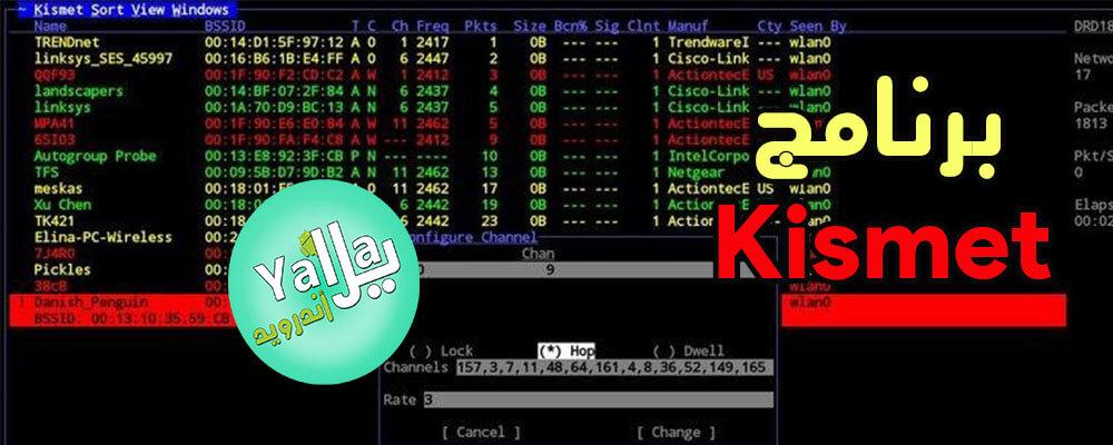 برنامج kismet اختراق الواي فاي للكمبيوتر