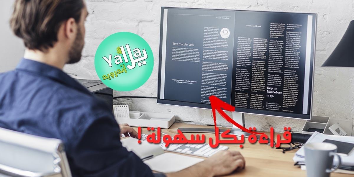 تحميل برنامج PDF عربي للكمبيوتر