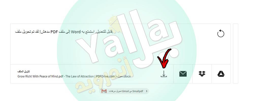 تحويل pdf عربى إلى word بنسبة 100