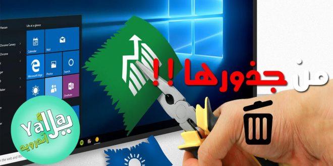 حذف البرامج من جذورها ويندوز 7 عربي