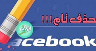 حذف حساب فيس بوك 2019
