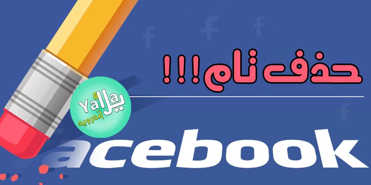 أفضل طريقة حذف حساب فيس بوك بشكل نهائيا فى ثواني دون أي أخطاء