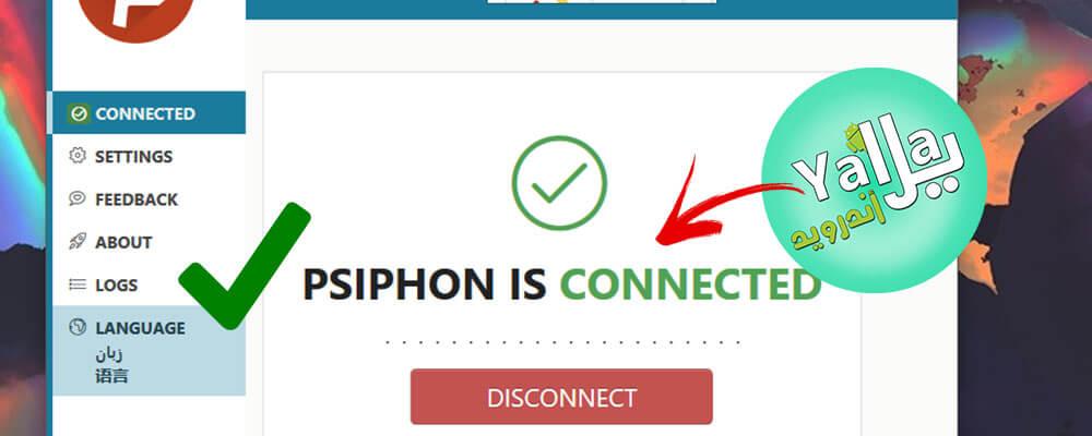 سايفون 3 للكمبيوتر
