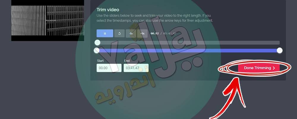 قص الفيديو اون لاين من اليوتيوب