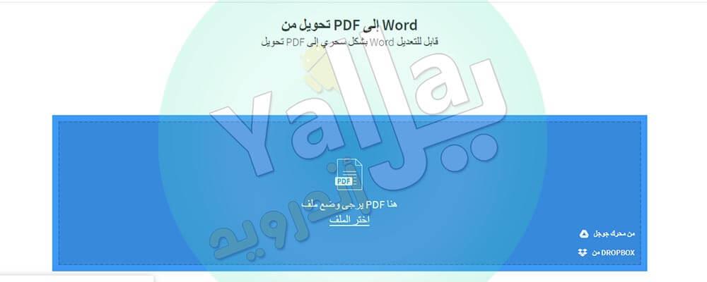 موقع تحويل PDF الى وورد اون لاين