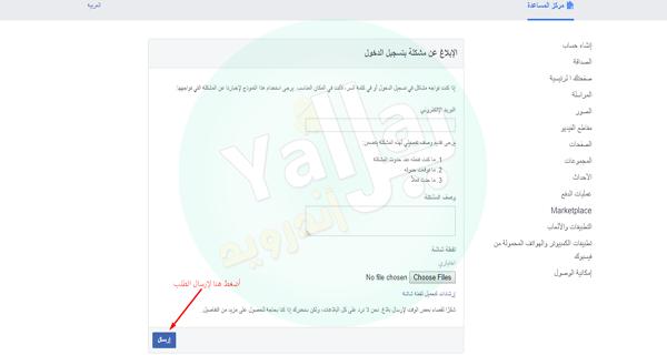 استرجاع حساب فيسبوك بدون هوية